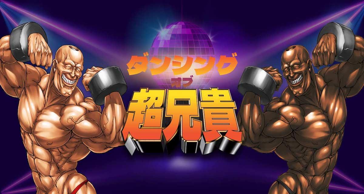 ダンシング・オブ・超兄貴のスクリーンショット_1