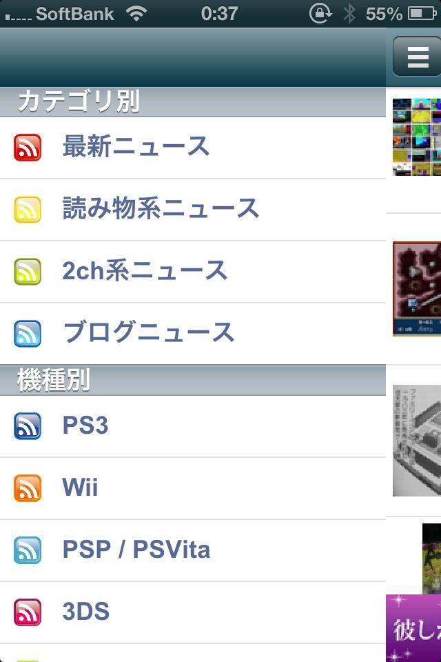 日刊ゲームニュース - ゲーム情報まとめのスクリーンショット_2