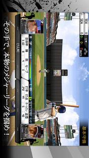 9イニングス:2013プロベースボール PLUSのスクリーンショット_2