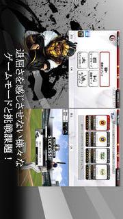 9イニングス:2013プロベースボール PLUSのスクリーンショット_4