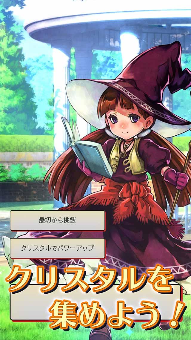 ペリグレットの魔女のスクリーンショット_4