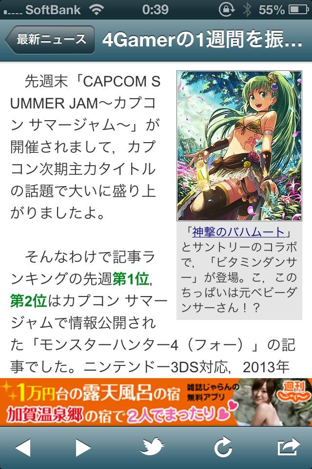 日刊ゲームニュース - ゲーム情報まとめのスクリーンショット_3