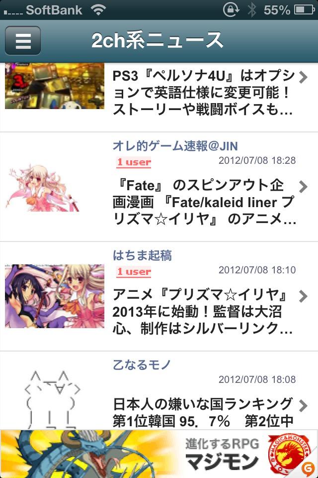 日刊ゲームニュース - ゲーム情報まとめのスクリーンショット_4