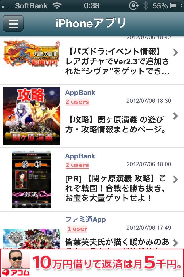 日刊ゲームニュース - ゲーム情報まとめのスクリーンショット_5