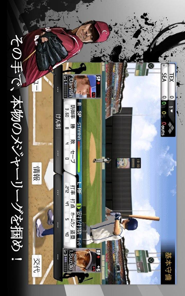 9イニングス:2013プロベースボールのスクリーンショット_2