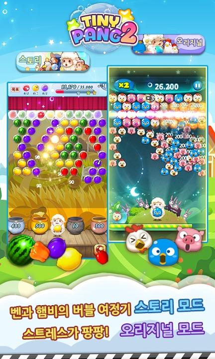 타이니팡2 for Kakaoのスクリーンショット_2