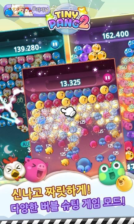 타이니팡2 for Kakaoのスクリーンショット_4