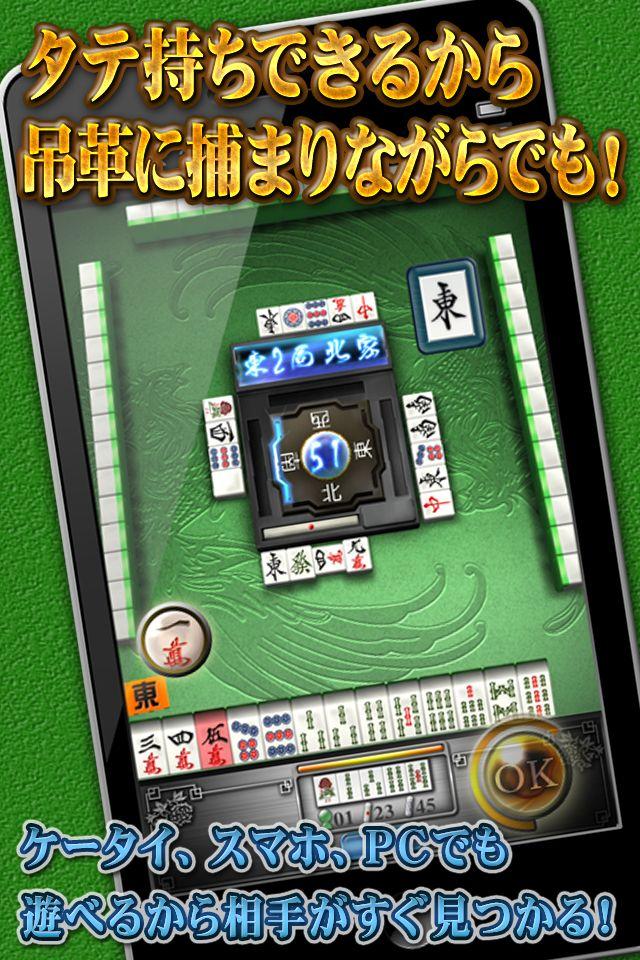 麻雀 雀ナビオンライン 無料版 - 対戦マージャンゲームで点数や役,ルールも覚えられるのスクリーンショット_3