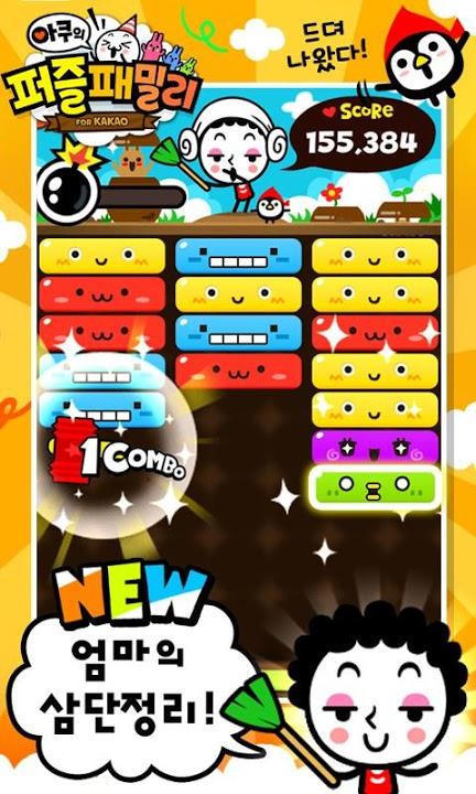아쿠의 퍼즐패밀리 for Kakaoのスクリーンショット_2