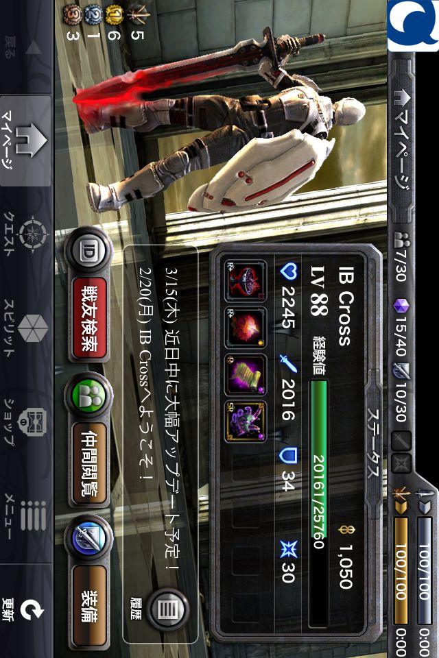 Infinity Blade Crossのスクリーンショット_1