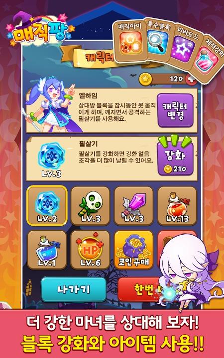 매직팡 for Kakaoのスクリーンショット_5