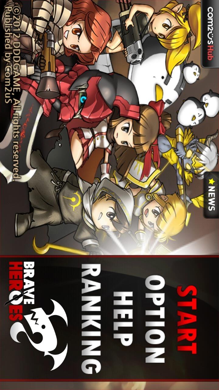 ブレイブヒーローのスクリーンショット_1
