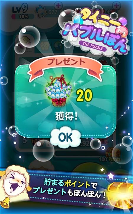 タイニーバブルぽんのスクリーンショット_5