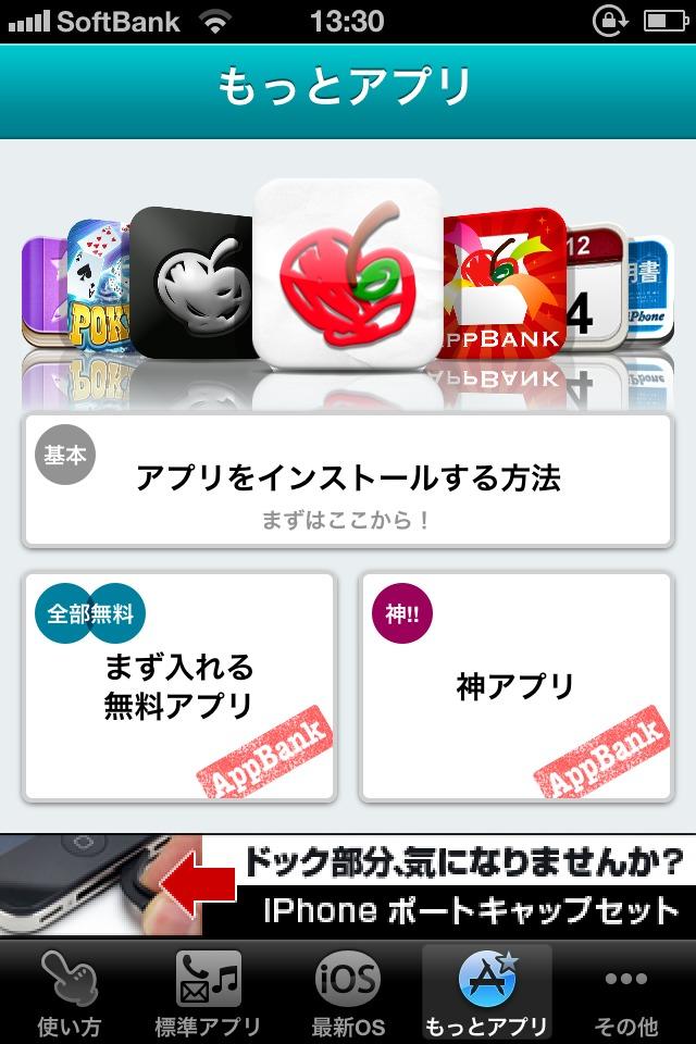 説明書 for iPhoneのスクリーンショット_3