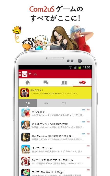 Com2uS Hubのスクリーンショット_1