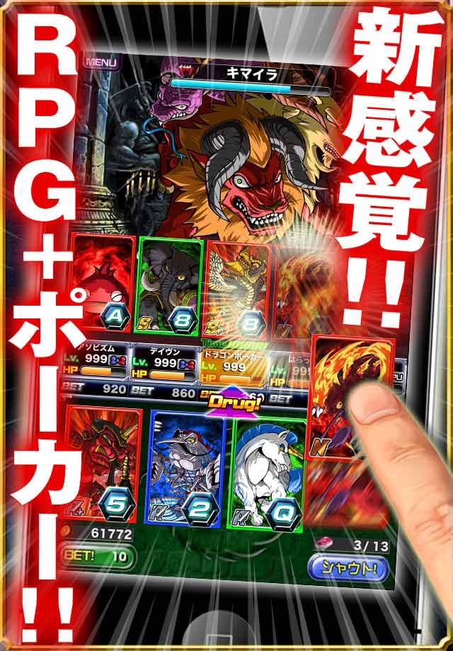 ドラゴンポーカーのスクリーンショット_1