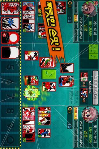 Com2uS花札のスクリーンショット_2