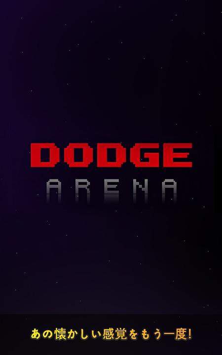 Dodge: Arenaのスクリーンショット_1