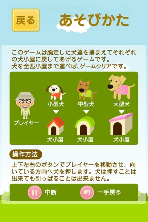 脱走犬とムッツリゴロウ~脱出した犬を捕獲する暇潰し定番ゲームのスクリーンショット_4