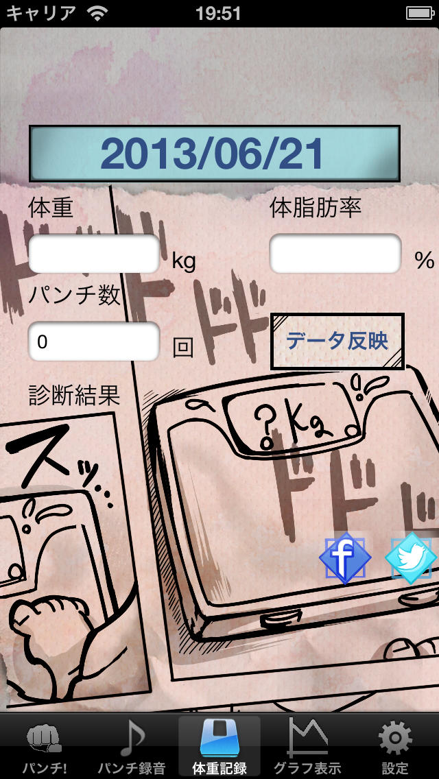 漫画パンチ:ボクササイズをiPhoneで!漫画的エフェクトで遊べ!楽しめ!iPhoneを持って拳を振るんだっ!のスクリーンショット_3