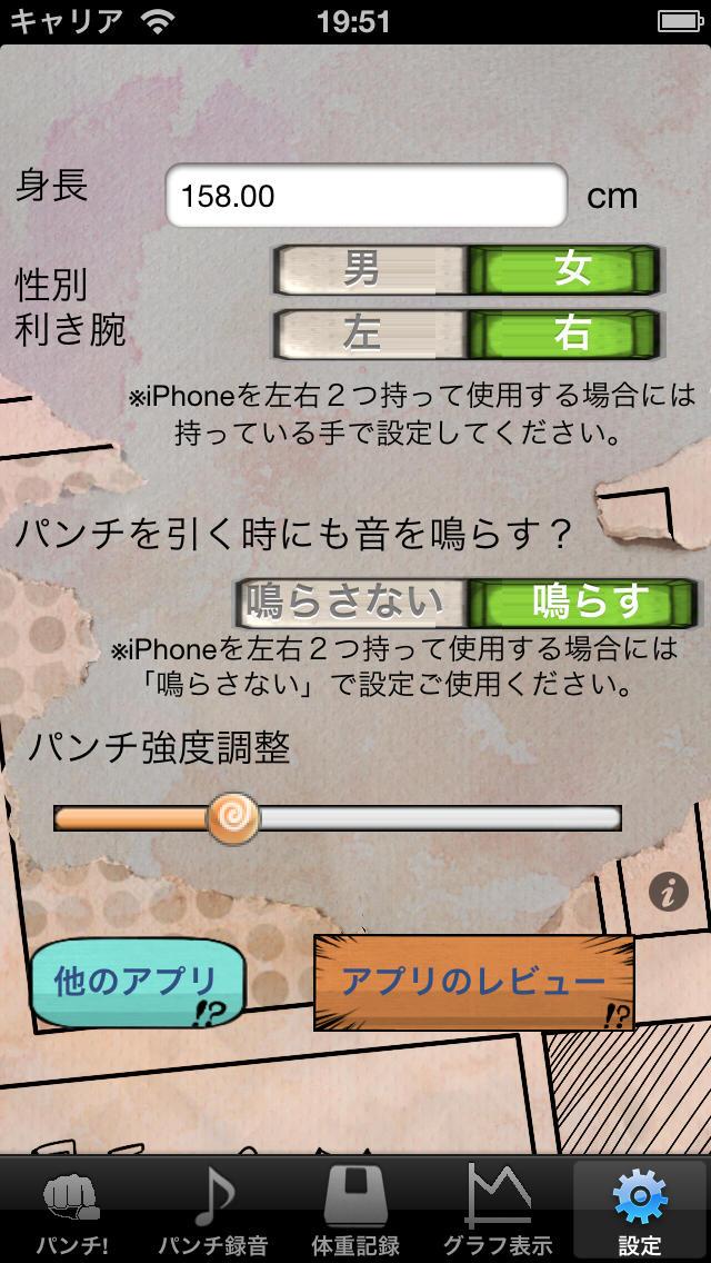 漫画パンチ:ボクササイズをiPhoneで!漫画的エフェクトで遊べ!楽しめ!iPhoneを持って拳を振るんだっ!のスクリーンショット_5