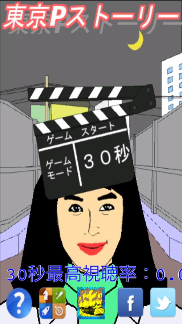 東京Pストーリーのスクリーンショット_1