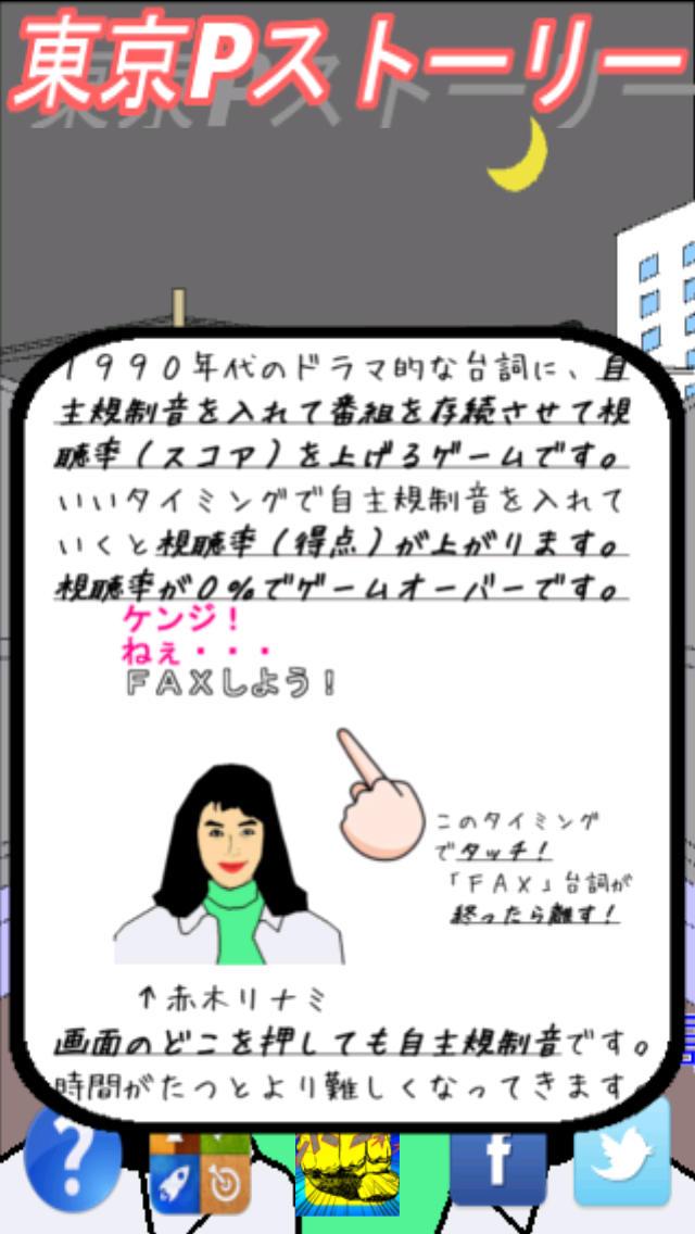 東京Pストーリーのスクリーンショット_2