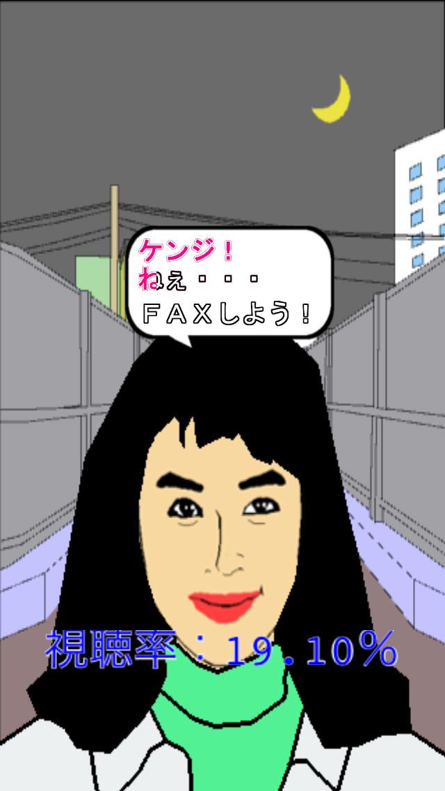 東京Pストーリーのスクリーンショット_3