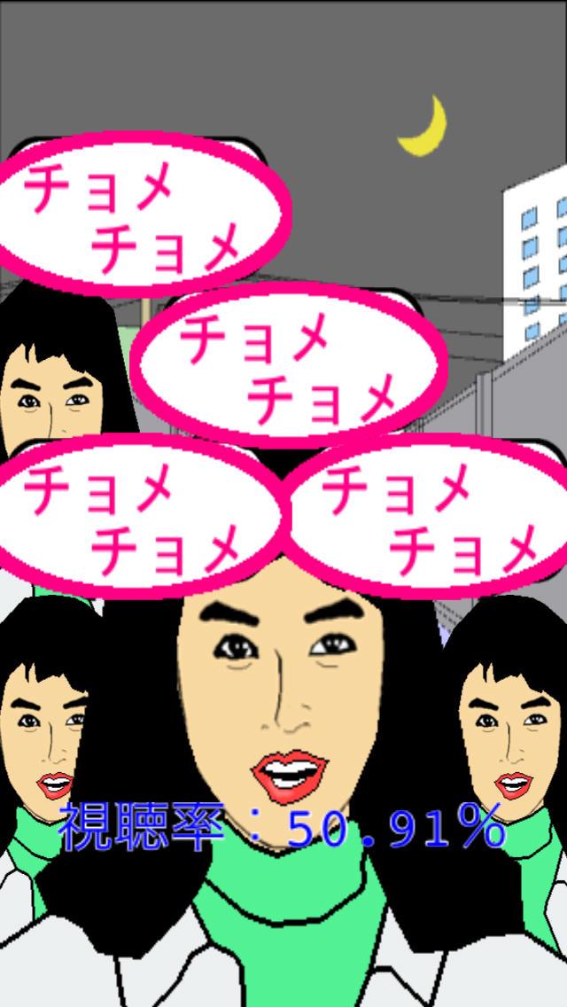 東京Pストーリーのスクリーンショット_5