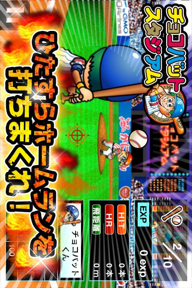 チョコバットスタジアム〜ホームラン王への道〜のスクリーンショット_1