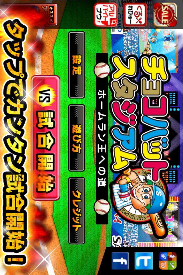 チョコバットスタジアム〜ホームラン王への道〜のスクリーンショット_2