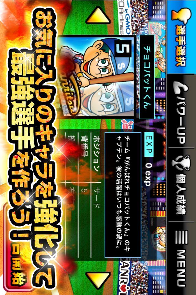 チョコバットスタジアム〜ホームラン王への道〜のスクリーンショット_3