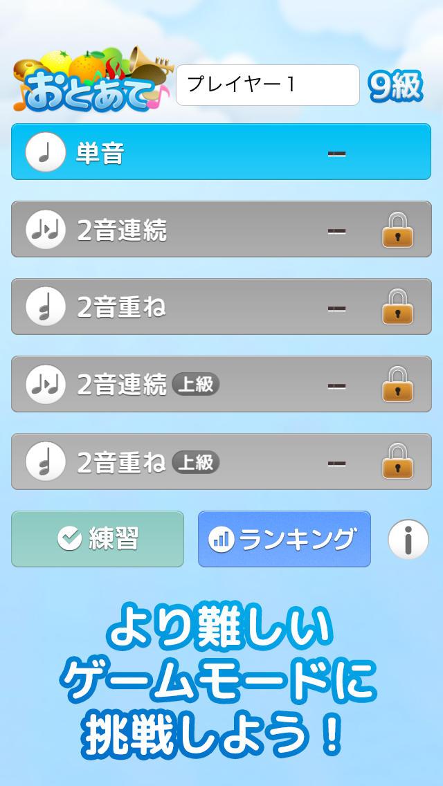音感検定アプリ おとあてのスクリーンショット_4