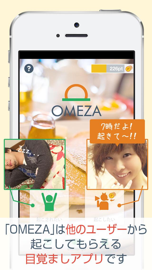 OMEZA / 起床時間をセットして無料通話でまるで彼氏・彼女に添い寝で起こしてもらう感覚が味わえる目覚ましアプリ! / シチュエーション毎の声優ボイスも配信中!のスクリーンショット_1