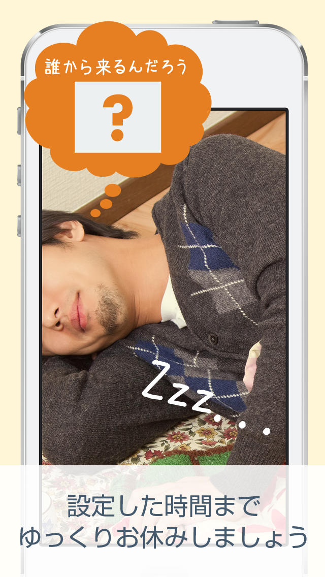 OMEZA / 起床時間をセットして無料通話でまるで彼氏・彼女に添い寝で起こしてもらう感覚が味わえる目覚ましアプリ! / シチュエーション毎の声優ボイスも配信中!のスクリーンショット_3