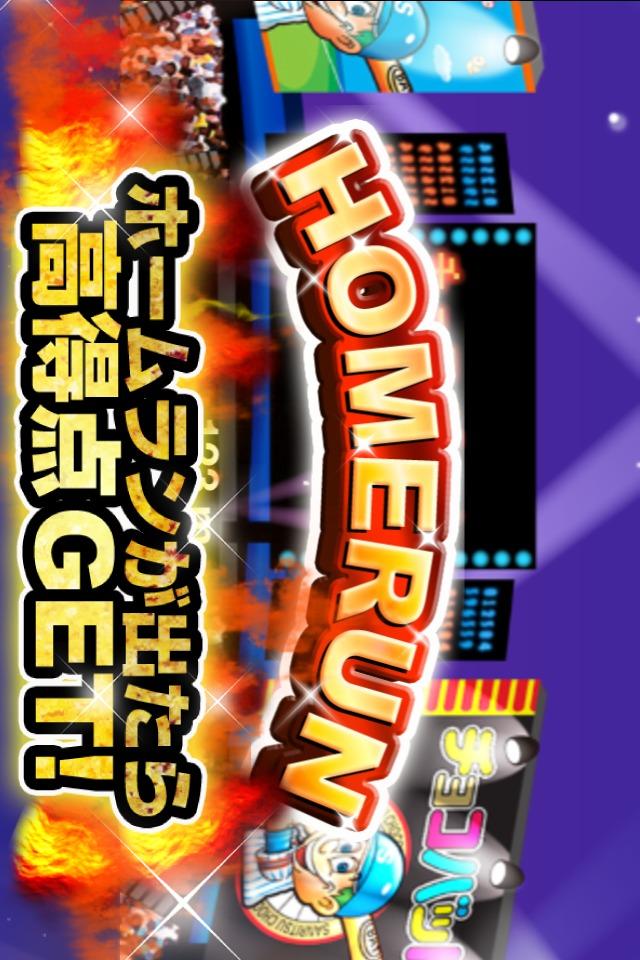 チョコバットスタジアム〜ホームラン王への道〜のスクリーンショット_4