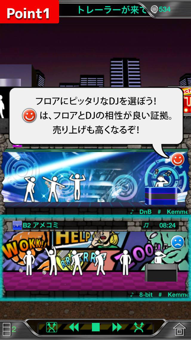 ジューク!ジューク!!のスクリーンショット_2