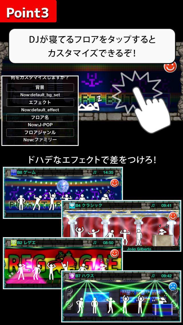 ジューク!ジューク!!のスクリーンショット_4