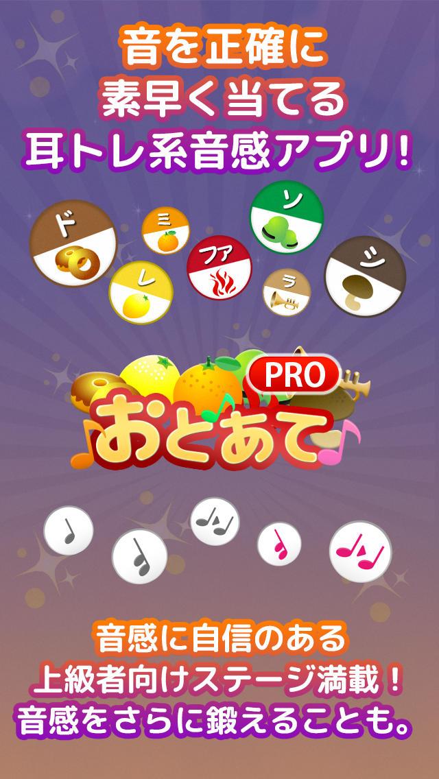 音感検定アプリ おとあてPROのスクリーンショット_1