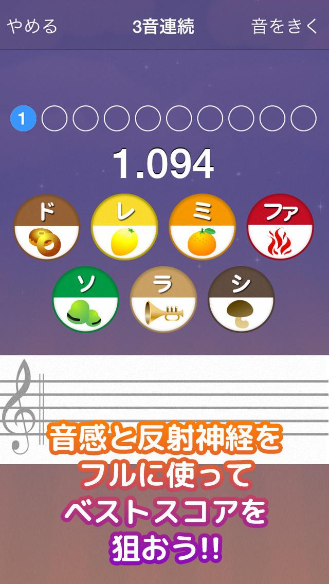音感検定アプリ おとあてPROのスクリーンショット_2