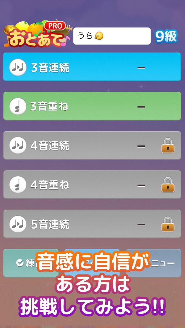 音感検定アプリ おとあてPROのスクリーンショット_4