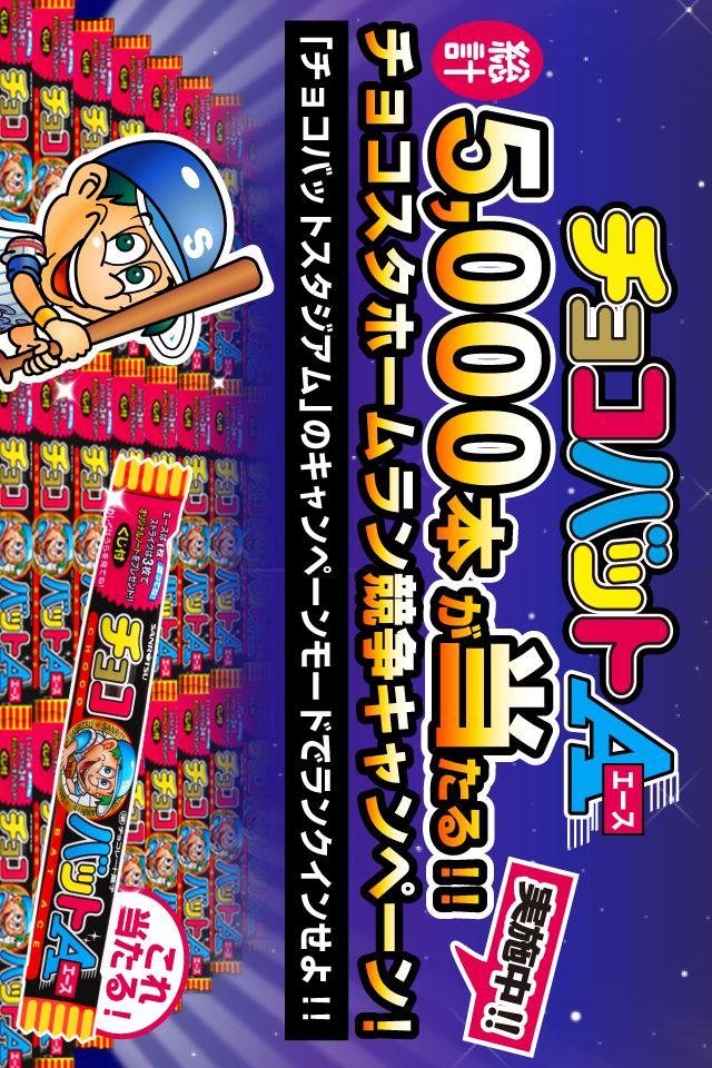 チョコバットスタジアム〜ホームラン王への道〜のスクリーンショット_5