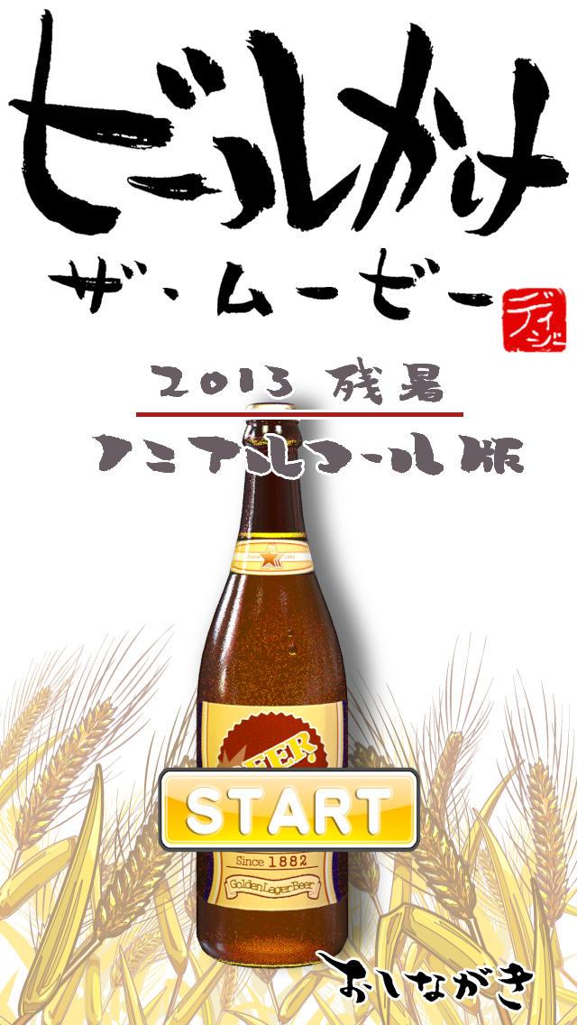 ビールかけ ザ・ムービー 2013 残暑 ノンアルコール版のスクリーンショット_1