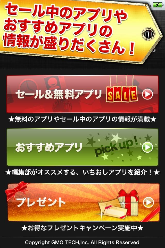 セール&無料のお得アプリ byGMOのスクリーンショット_1