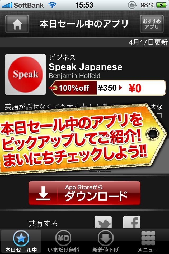 セール&無料のお得アプリ byGMOのスクリーンショット_2