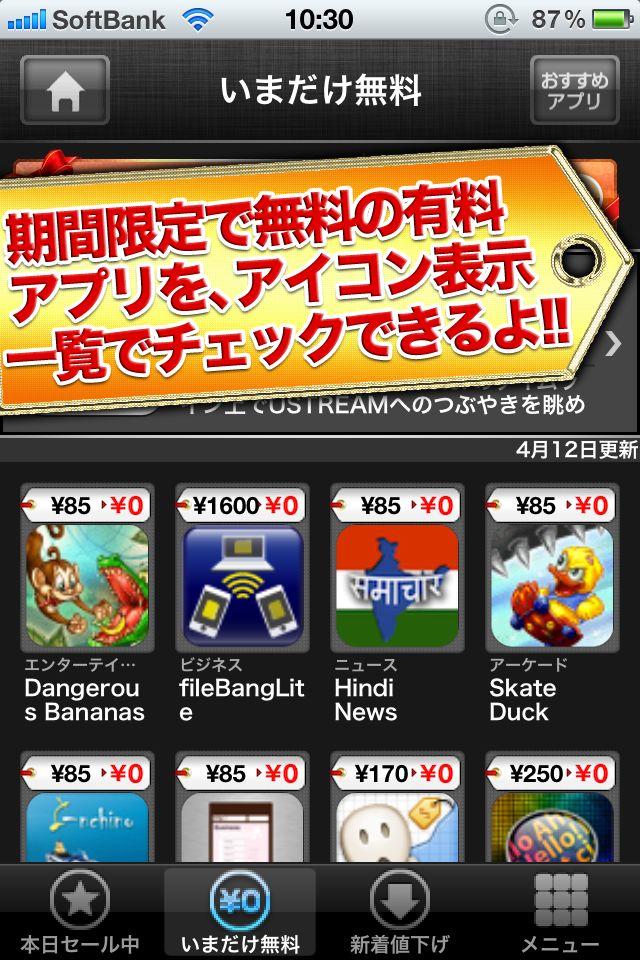 セール&無料のお得アプリ byGMOのスクリーンショット_3