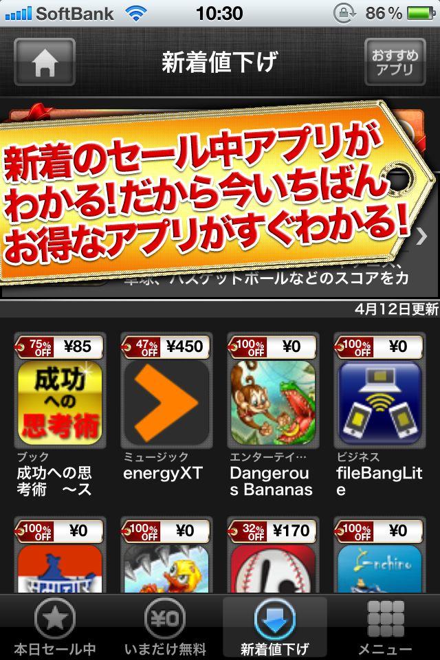 セール&無料のお得アプリ byGMOのスクリーンショット_4