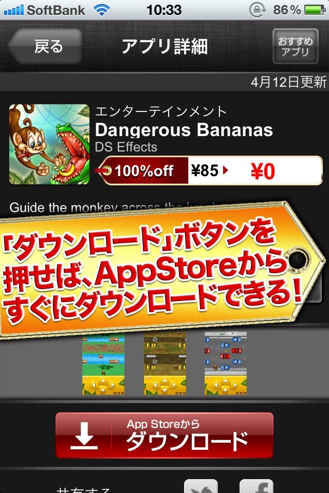 セール&無料のお得アプリ byGMOのスクリーンショット_5