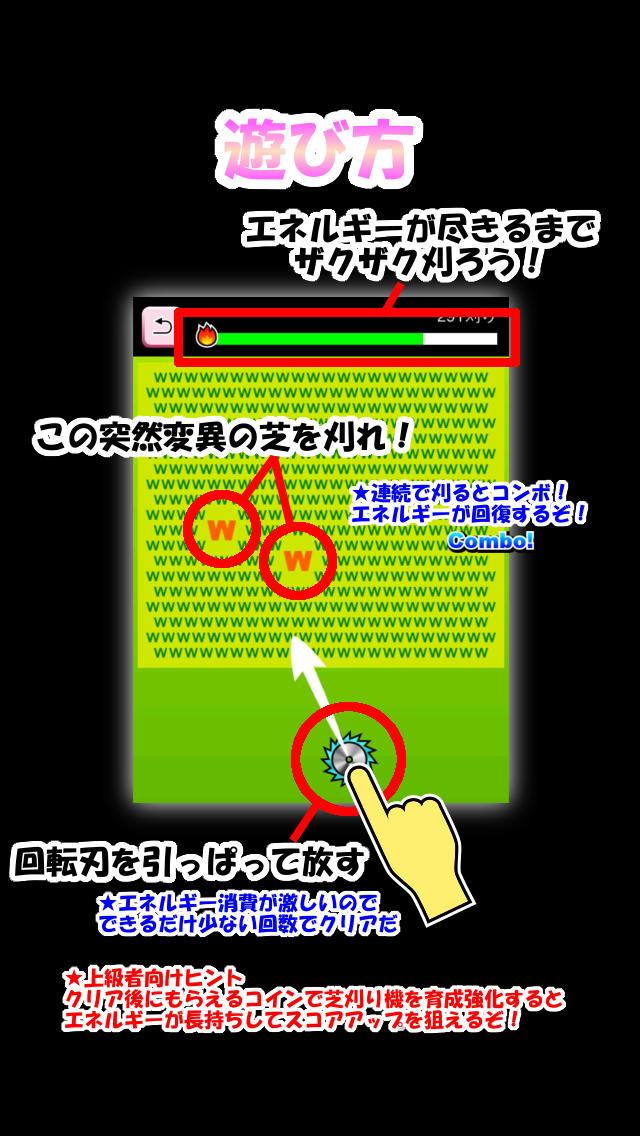 ザクザク芝刈り -爽快無料ひっぱりアクションゲーム-のスクリーンショット_5