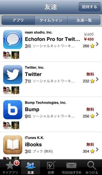 おすすめアプリ AppGrooves - 人気・流行アプリ(無料・値引き・セール・レビュー・ランキング)のスクリーンショット_3